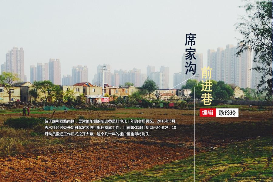走进即将消失的城中村——蚌埠前进巷
