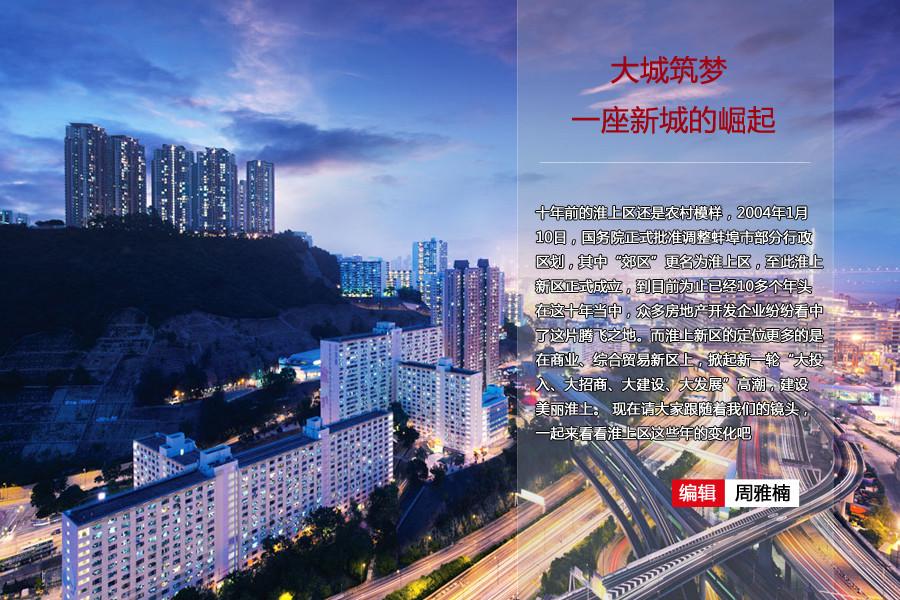 大城筑梦 一座新城的崛起