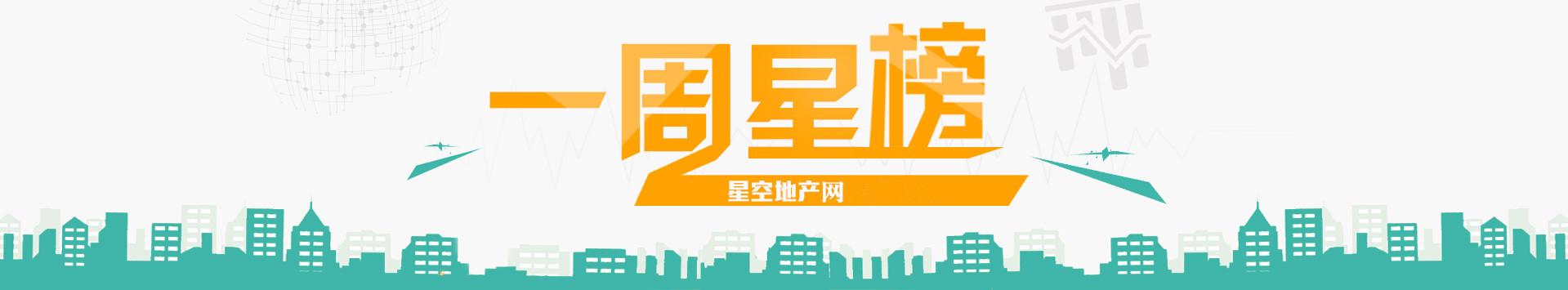 上海上周中高端楼盘集中成交