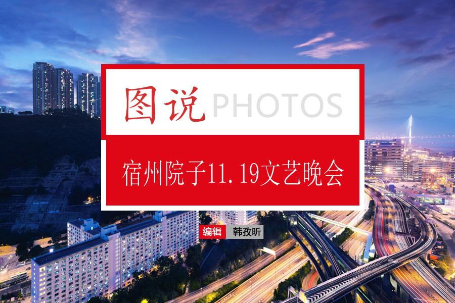 """宿州院子""""华服汉秀 星耀宿州""""文艺晚会11.19落幕"""