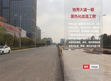 安庆独秀大道黑色化改造工程