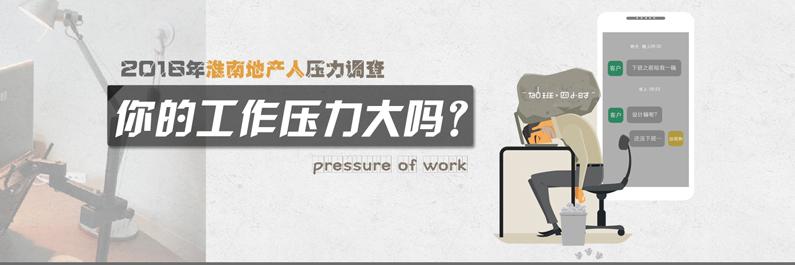 淮南地产人每周加班多久?工作压力大吗?