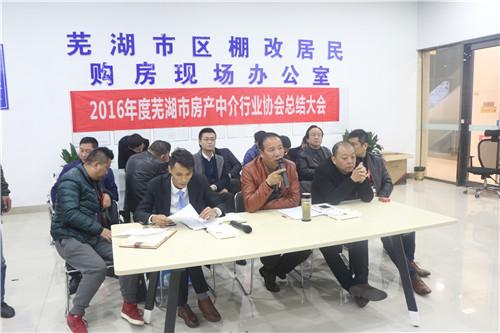 2016芜湖房产中介协会总结会11.30圆满举行
