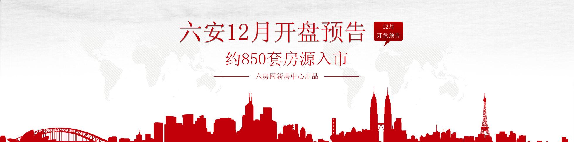 六安12月开盘预告 预计共推出850套房源