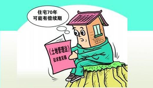 专家:房子70年产权到期后延续 将或可平抑房价