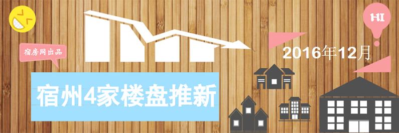 12月开盘预告:宿州四家楼盘有新品推出