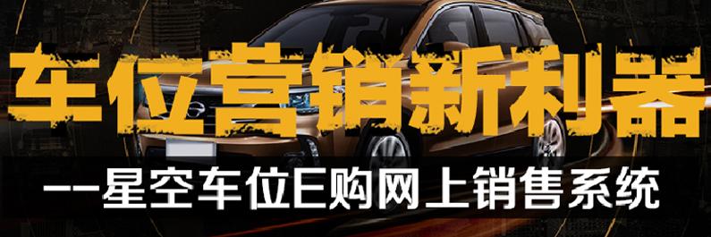 星空车位E购网上销售系统来袭 营销新利器