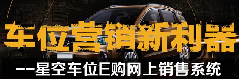 车位营销新利器——星空车位E购网上销售