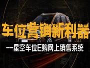 车位营销新利器-星空车位E购网上销售