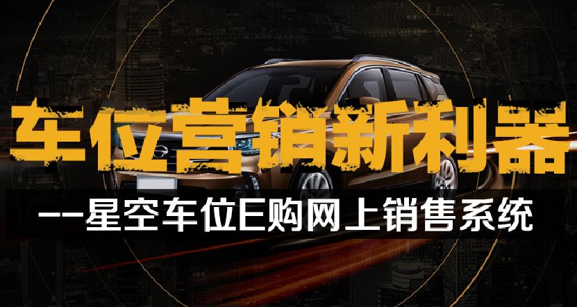 车位营销新利器-星空车位E购网上销售系统