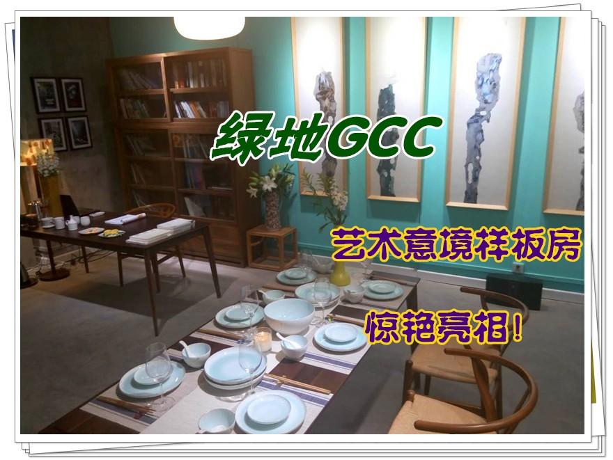绿地GCC艺术意境样板房惊艳亮相