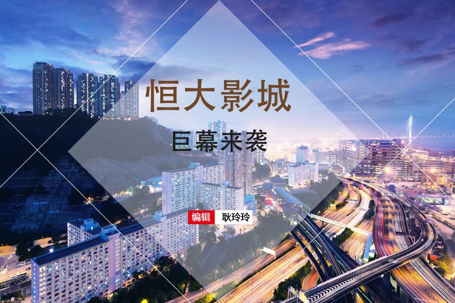 蚌埠恒大影城12月24日即将盛大开放