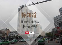 安庆集贤路恢复通行川流不息