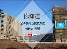 探访:安庆市立医院东院工程