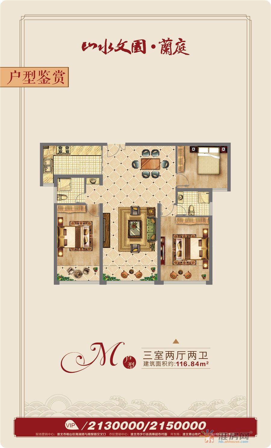 山水文园_3室2厅2卫1厨