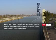 康熙河景观带最新工程进展