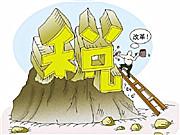 税改接力:增值税税率简并 个税和房产税迎破题之战