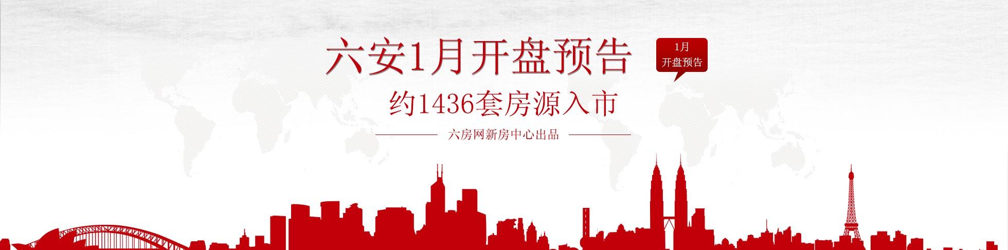 六安1月开盘预告 预计共推出1436套房源