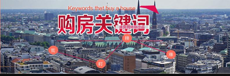 购房关键词,看看哪个才是真实的淮南楼市?