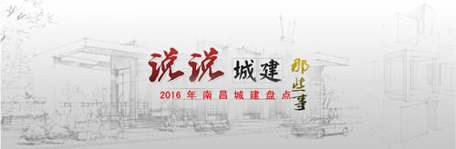精彩回顾 说说2016年南昌城建那些事