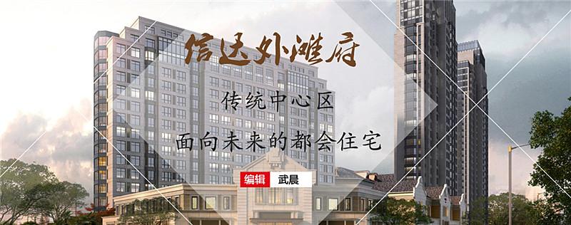 信达外滩府:传统中心区 面向未来的都会住宅