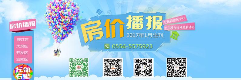 1月安庆楼市迎新春佳节 房价播报戳这里