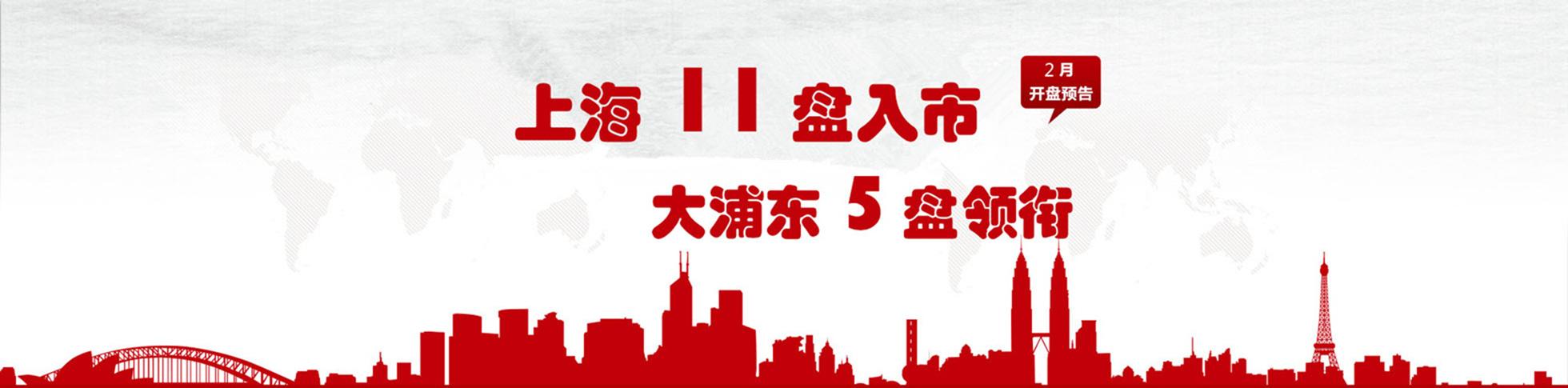 上海2月11盘入市 大浦东5盘领衔