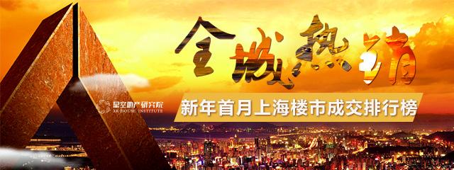 2017年1月上海楼市成交同比跌近7成!