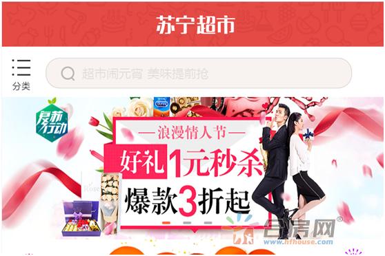 """2.15""""复苏行动""""开打 苏宁超市助消费者活力青春购"""