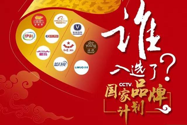 碧桂园等24家企业入选央视国家品牌计划