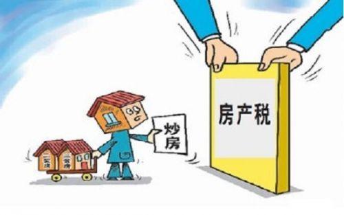 炒房成普遍现象 回归居住属性应为房地产税立足点