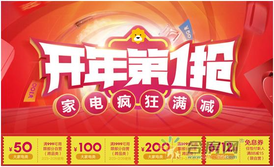 """2.23品质家电大狂欢 苏宁率先打响开年大促""""第一枪"""""""