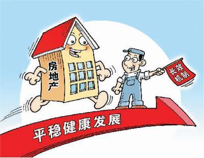 """人民日报海外版:房地产市场容不下""""害群之马"""""""