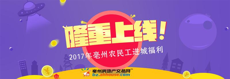 2017年农民工进城8项优惠政策图文解读