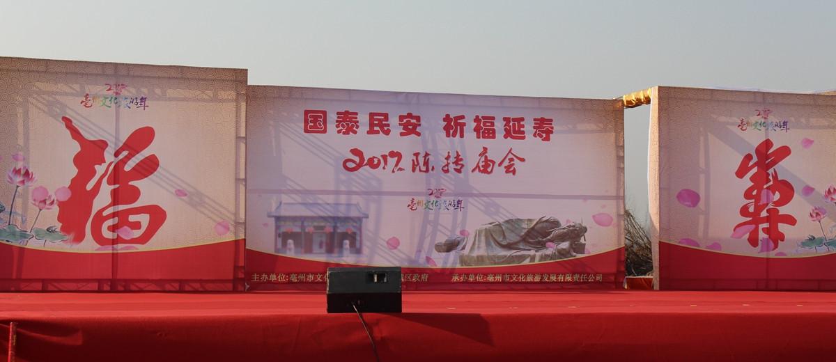 2017亳州文化旅游年陈抟庙会今日开幕