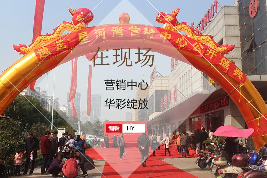 逸龙·星河湾:星光璀璨 营销中心华彩绽放!