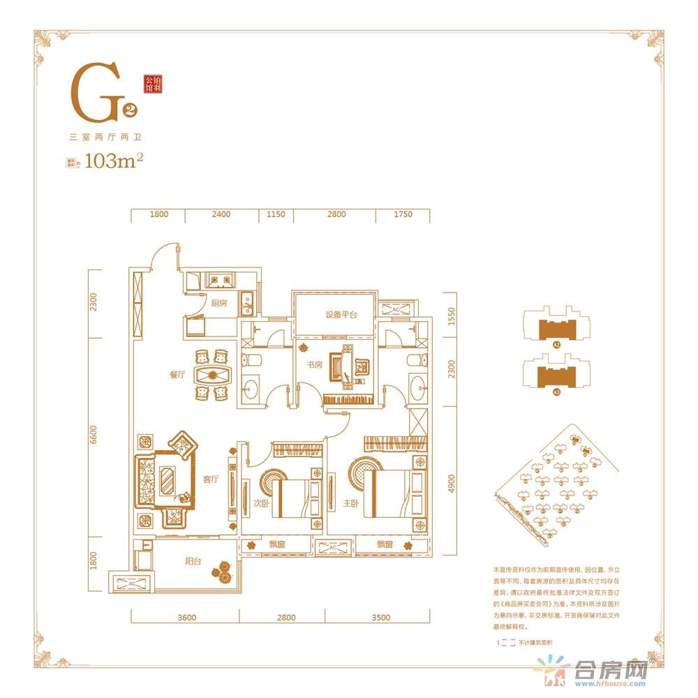丽丰·铂羽公馆_3室2厅2卫1厨