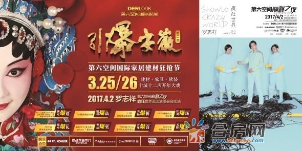 罗志祥2017世界巡回演唱会,第六空间引爆安徽3.25撼世来袭