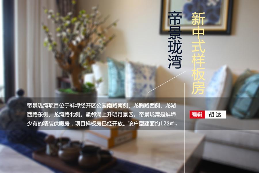 帝景珑湾建筑面积约123平新中式样板房