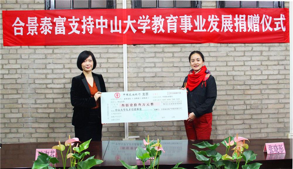 合景泰富地产捐赠313万元支持中山大学教育事业