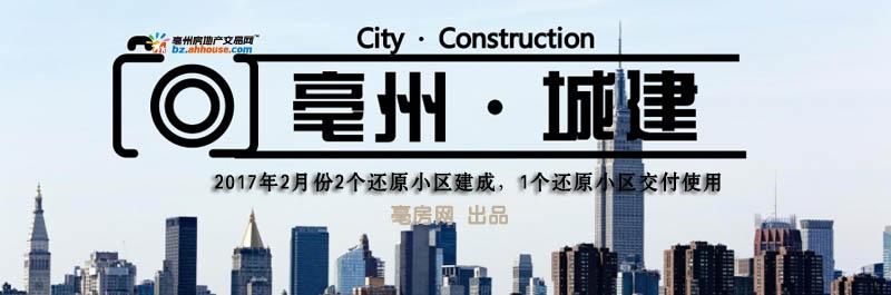 2月亳州2个还原小区完工 1个还原小区交付使用
