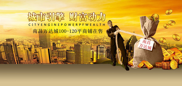 南昌万达城100-120平商铺在售