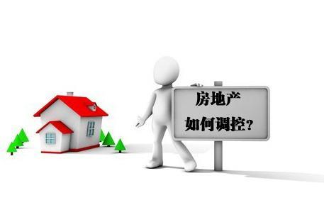 房地产分类调控继续深化 今年规范三类市场主体行为