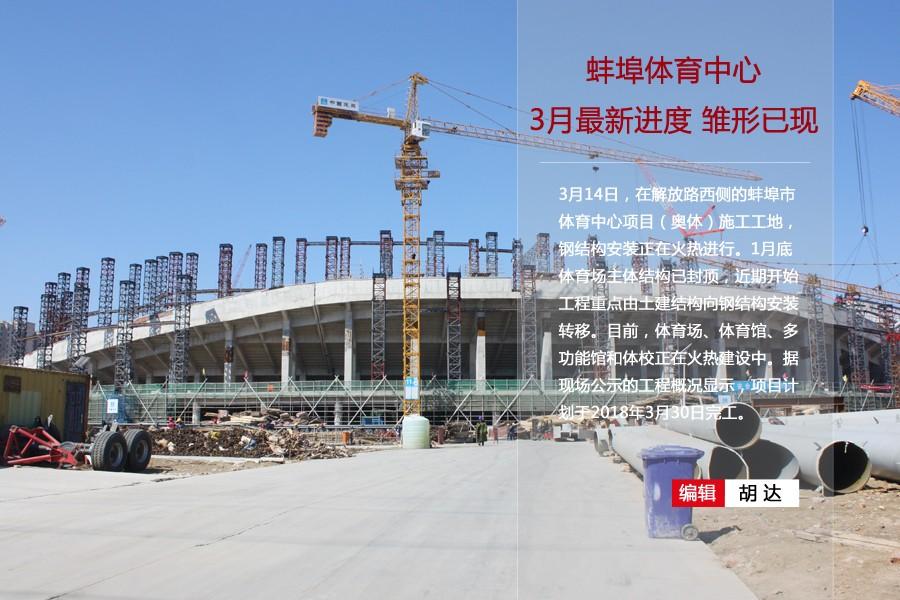 雏形初现!蚌埠体育中心最新工程进展实拍