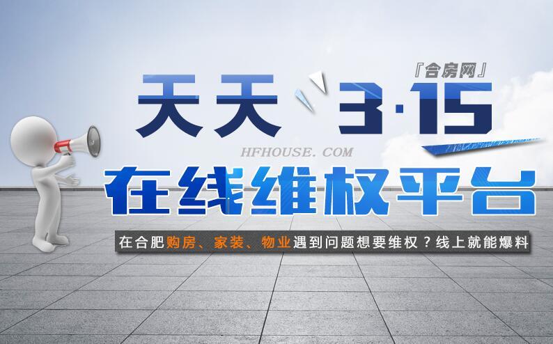 天天3.15 合房网在线维权平台