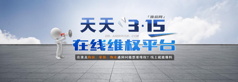 天天3.15 淮北房地产交易网在线维权平台