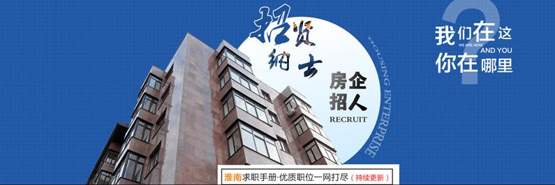 淮南求职手册|房企最新招聘信息汇总
