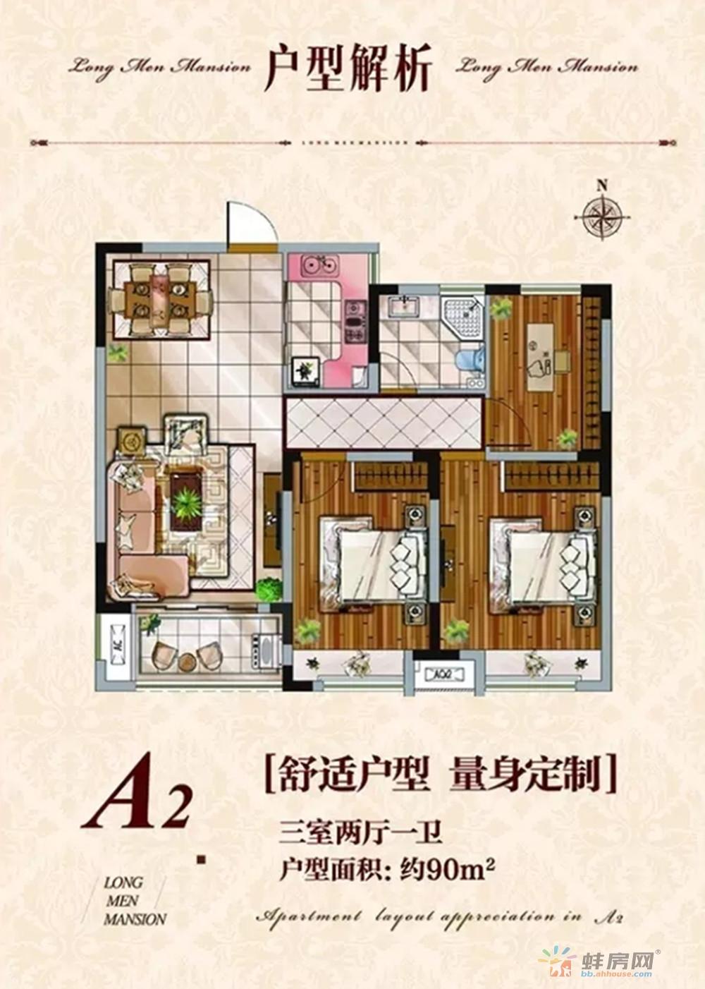 新威龙门悦府_3室2厅1卫1厨