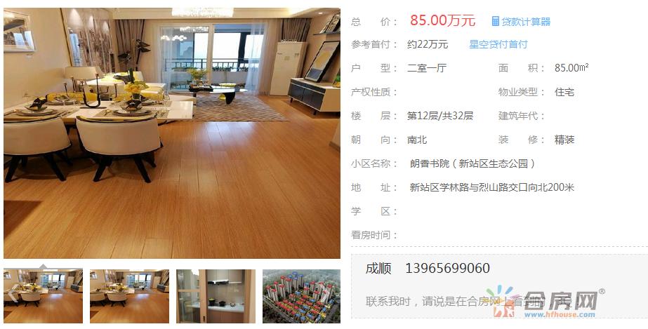 低总价 90万元以内精装好房等你来
