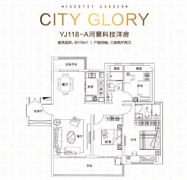 碧桂园·城市之光_3室2厅2卫1厨